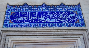I fell in love with all the blue tiles in Turkey. Who knows what it saids? Who cares, it's pretty!!